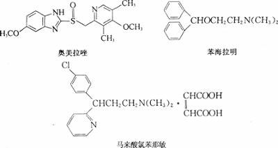 奥美拉唑,苯海拉明,马来酸氯苯那敏的结构式如下为:liejack