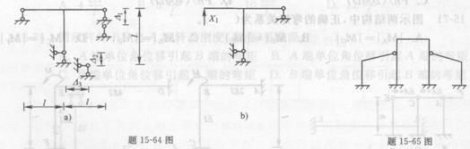 图示结构用位移法计算时的基本未知量最小数目为(