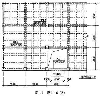题1-6:某钢筋混凝土框架结构多层办公楼局部平面布置