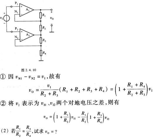 由理想运放a1,a2组成的电路如图2.4.10所示.(1)有两位