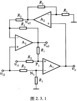 试求输出电压vo与输入电压vi1