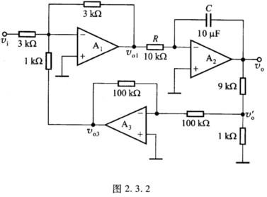 电路如图2.3.2所示,试写出vo与vi的微分方程式.设所有