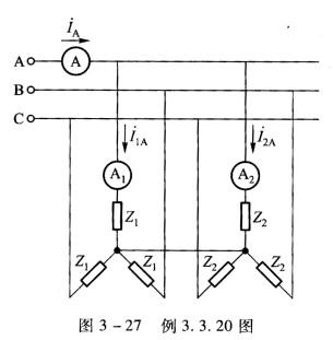 如图3—27所示的三相交流电路中