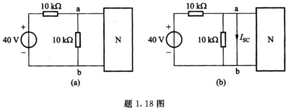 电路如题1.17图所示,试用叠加定理计算支路电流i