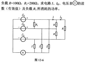 电路如图12-6所示,对称三相电源向对称三相负载供电
