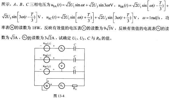 非正弦稳态对称三相电路如图13-4