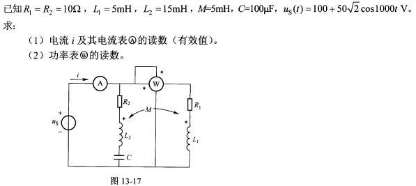 图13-17所示非正弦周期电流电路中