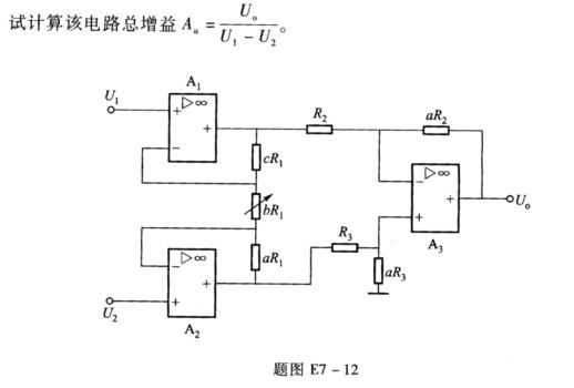 理想运算放大器组成如题图e7-12所示电路