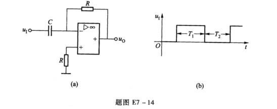 理想运算放大器组成如题图E7-14(a)所示电路,题图E7-14(b)为输入电压u1的波形。试写出输入与输出的关系式。如果T1,T2>>RC,定性画出输出电压波形uO(t)。  请帮忙给出正确答案和分析,谢谢!