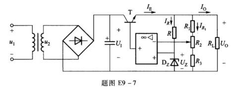 集成运算放大器构成的串联型稳压电路如题图e9-7所示