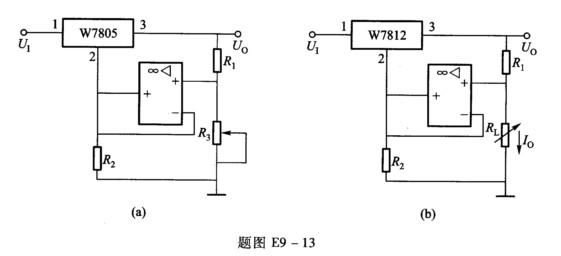 (b)分别为三端固定式集成稳压器与集