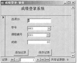 国家二级 ACCESS 机试模拟试卷64 第1题 第3题
