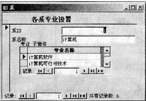 国家二级 ACCESS 机试模拟试卷46