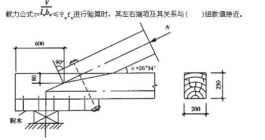 如下图所示为一方木屋架端节点,其上弦杆轴力设计值n=-120kn.