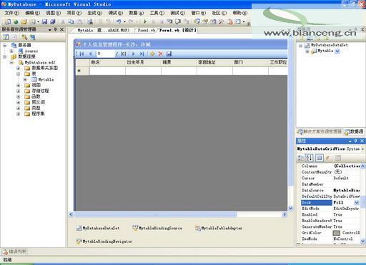 vb.net2005编写个人信息管理程序