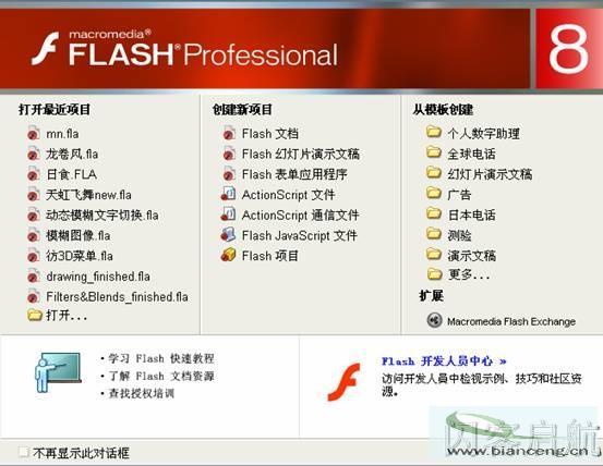 flash8.0工作环境简介