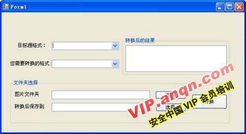 用vb编写程序_用vb.net2008编写多种图片格式转换程序