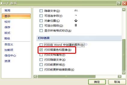用word2007为文档添加文字水印和图片水印