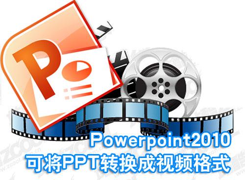 powerpoint2010可将ppt转换成视频格式