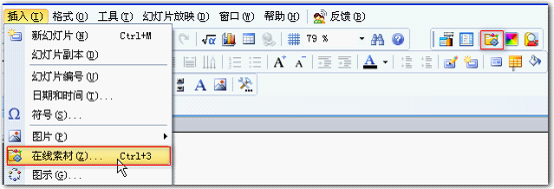 计算机/互联网 办公软件 wps > 利用内置在线素材添加精美的组织结构