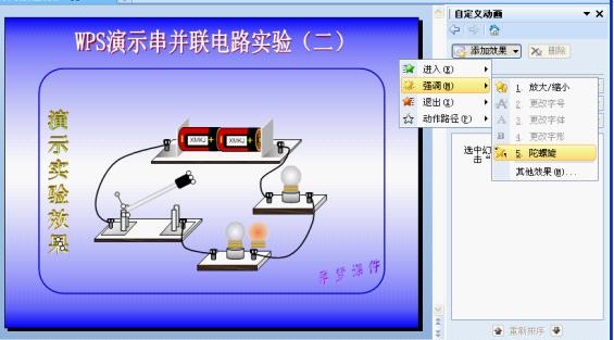 wps制作串并联电路实验教程