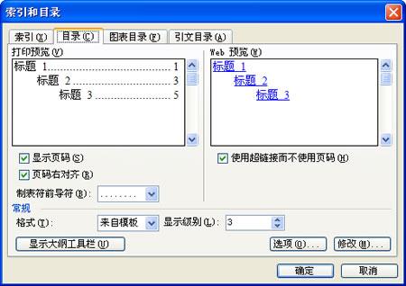 WORD2003文档排版