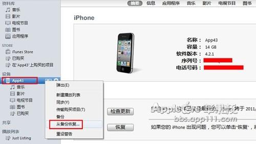 苹果5s无法连接电脑_备份ios设备的电话本,短信和照片