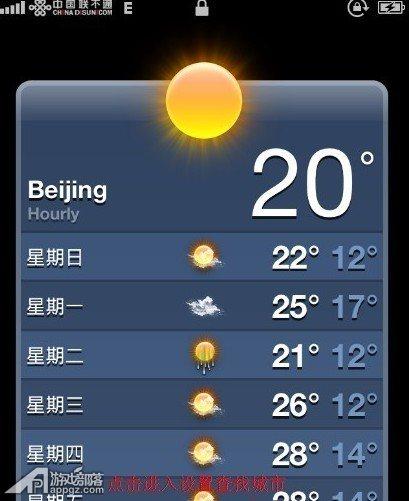 如何设置iphone自带天气应用的城市?图片