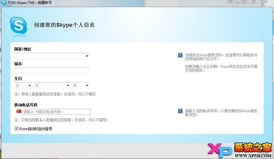 skype网络电话注册教程
