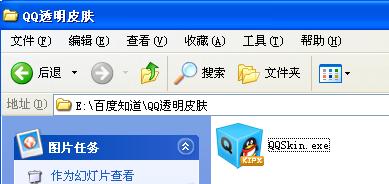 qqskinexe_0,qq安装文件夹   步骤/方法   首先关闭qq,去网站下载一个qqskin.