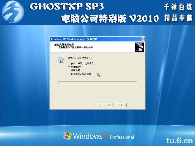 硬盘安装xp系统图解教程(不用光盘重装系统)