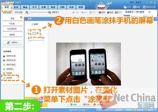 """2,打开手机素材图片,在美化菜单下,选择""""涂鸦笔""""将手机"""