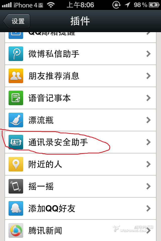 微信备份手机通讯录的方法