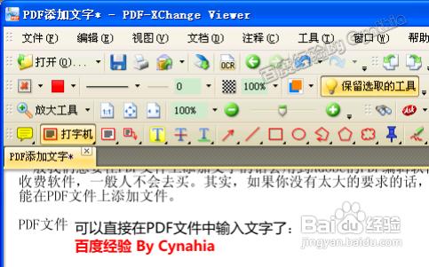如何在生成的pdf档上添加文字