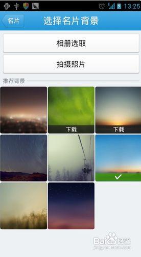 手机qq全屏照片墙制作方法