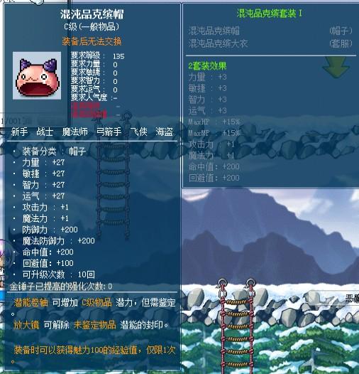 冒险岛v106混沌pb主体介绍以及爆物展示