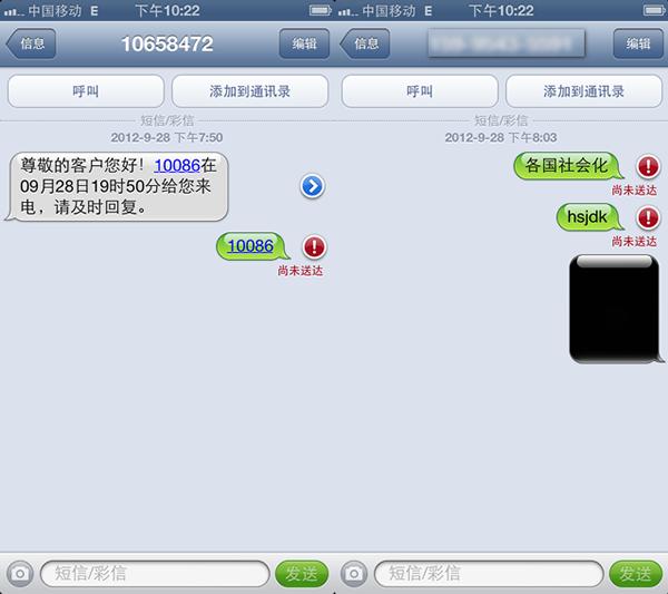 iphone不能发短信_iphone5不能发短信怎么办