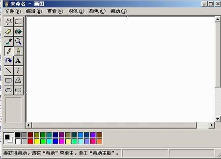 WINDOWS画图工具-如何使用画图工具修改图片大小