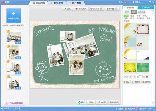 用美图秀秀开学系列素材表达开学心情图片
