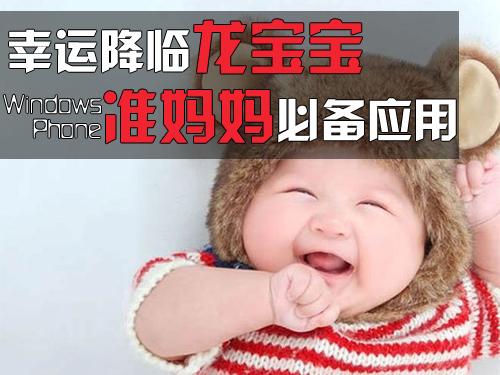 wp准妈妈必备应用推荐 可爱龙宝宝