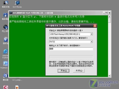 u盘安装xp系统教程