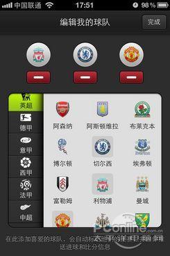欧洲杯2012赛程必备直播工具:看球啦