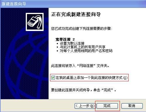 台式电脑连接宽带图片_怎么创建宽带连接