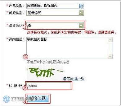 怎样清除qq登陆_qq宠物怎么删除,关闭qq宠物自动登录
