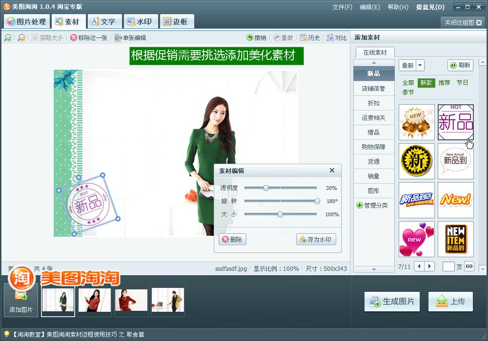 分类导航 计算机/互联网 常用软件 美图秀秀 > 美图淘淘帮忙开网店
