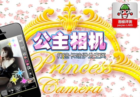 iphone公主相机评测:打造可爱公主风