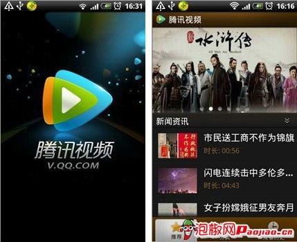 为android手机用户带来不一样的高清流畅的播放服务,以及在线视频