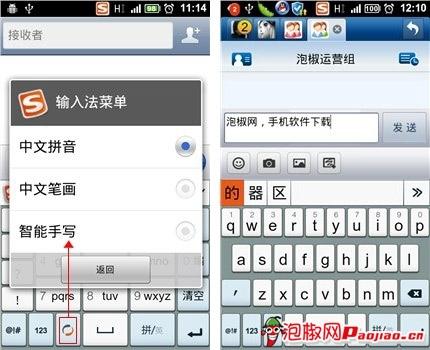 15款安卓手机必备软件下载合辑:2012安卓装机必备    搜狗拼音输入法