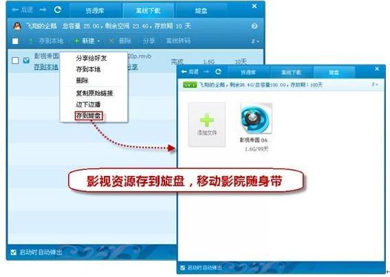 qq急速wg_全新旋盘存储服务 qq旋风3.9精彩试用