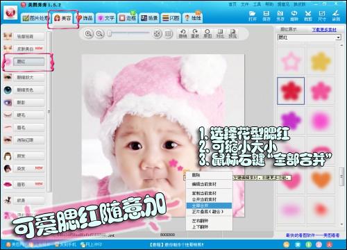 美图秀秀打造超可爱的韩版宝宝图片秀